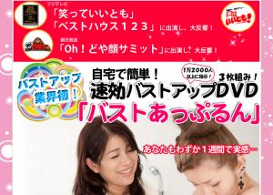 バストあっぷるん 戸瀬恭子の効果口コミ・評判レビュー