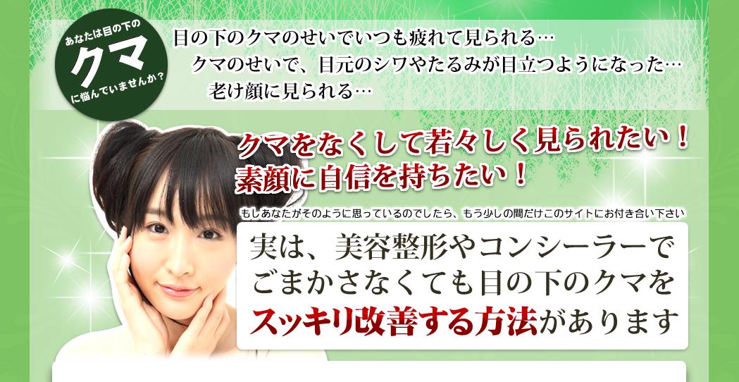 目元美人を叶える方法 松坂美沙の効果口コミ・評判レビュー