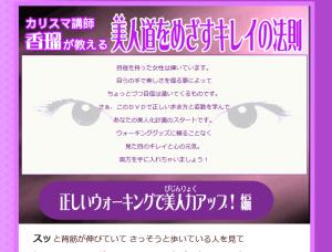正しいウォーキングで美人力アップ 香瑠(Kaoru)の効果口コミ・評判レビュー