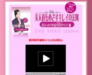 女力アップ 美人力アップDVD2枚セット 香瑠(Kaoru)の効果口コミ・評判レビュー