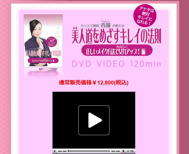 女力アップ美人力アップDVD2枚セット 香瑠(Kaoru)の効果口コミ・評判レビュー