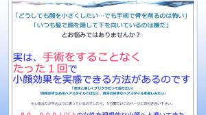 瞬間小顔矯正【DVD メールサポート付】 芝崎義夫の効果口コミ・評判レビュー