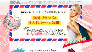BISK手順書ブランド品をセール価格で買う 笹野 敬将の効果口コミ・評判レビュー