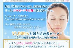 【ニキビ】天使の美肌塾 増谷隆の効果口コミ・評判レビュー