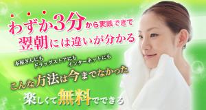 桜井式ニキビ改善法パッケージ 桜井あやのの効果口コミ・評判レビュー