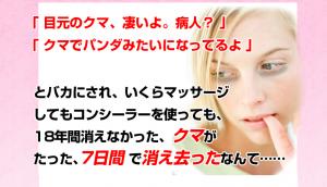 クマをキレイに消去し無かったことにする方法 松井優子の効果口コミ・評判レビュー