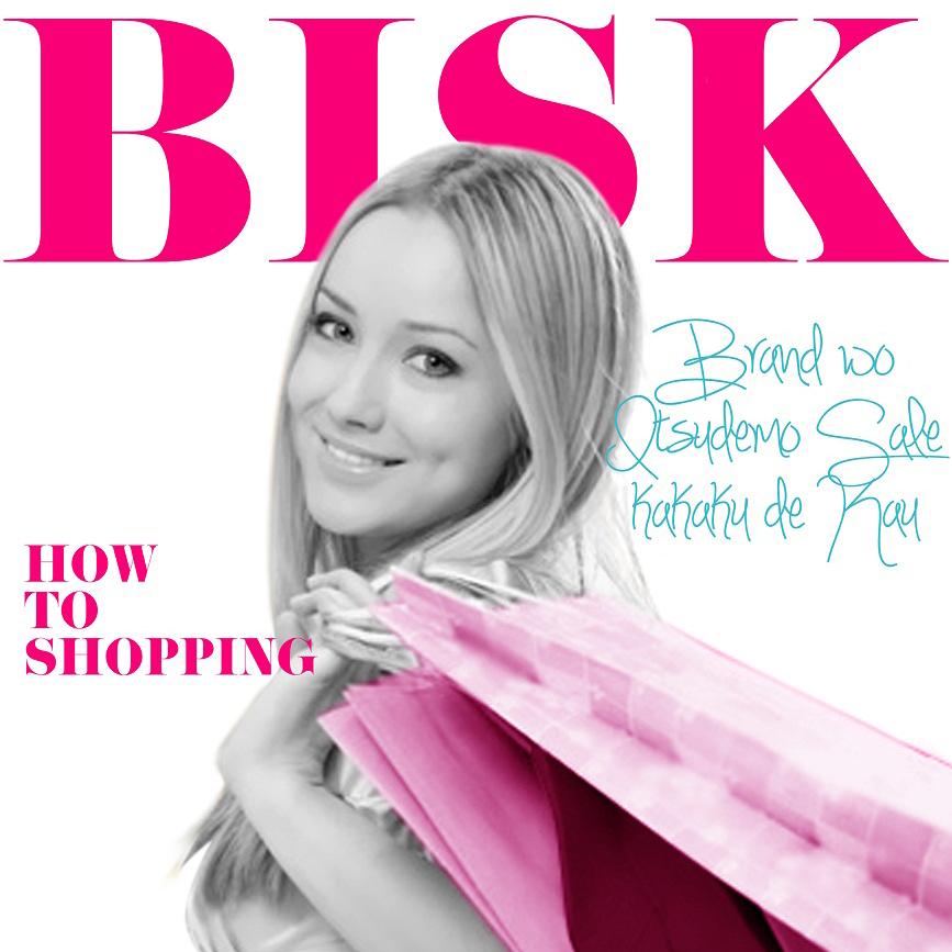 BISK手順書~ブランド品をいつでもセール価格で買う手順書~