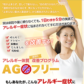 アレルギー体質改善法の決定版!「AG★フリー」 アトピー・喘息・じんましん・蓄膿症・花粉症など、アレルギー症状に悩まされている方は必見のプログラムです。