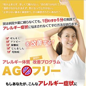 AGフリー・アトピーや喘息のアレルギー体質改善法 須永博の効果口コミ・評判レビュー