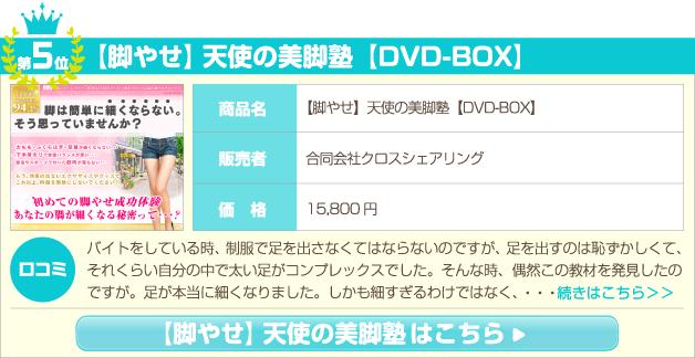 【脚やせ】天使の美脚塾【DVD-BOX】