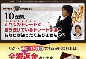 株式投資・FXパーフェクト・ストラテジー 小堀ようすけの効果口コミ・評判レビュー