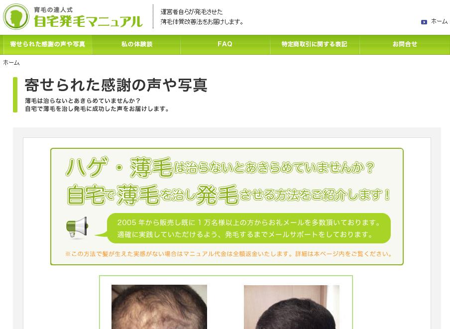 育毛の達人式自宅で簡単にできる発毛法 佐野正弥の効果口コミ・評判レビュー