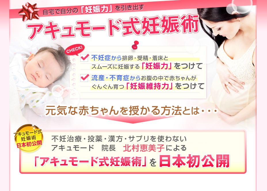 アキュモード式不妊症改善セルフケアDVD 北村恵実子の効果口コミ・評判レビュー