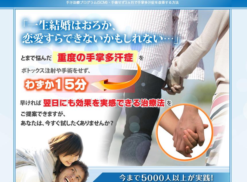 手術なしの手汗治療プログラム 小森正裕の効果口コミ・評判レビュー