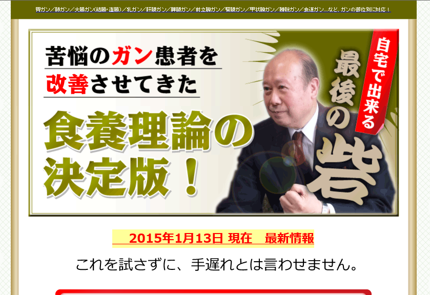 「メディカル・イーティング」ガン改善率100%への挑戦 井上俊彦の効果口コミ・評判レビュー
