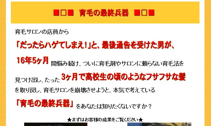 育毛の最終兵器 戸室慶次郎の効果口コミ・評判レビュー