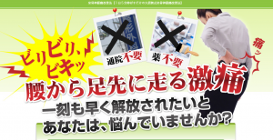 大須賀式坐骨神経痛改善法 大須賀昭の効果口コミ・評判レビュー