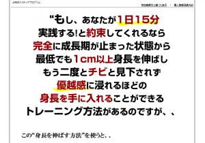 「上嶋式3ステッププログラム」1cm以上身長が伸びる方法 上嶋修弘の効果口コミ・評判レビュー