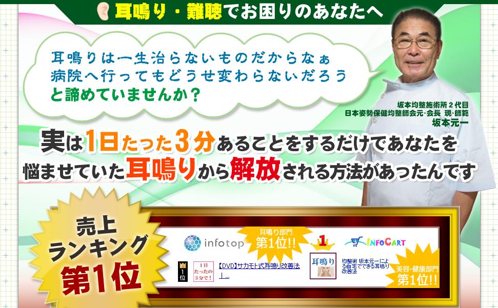 【DVD】サカモト式耳鳴り改善法 坂本元一の効果口コミ・評判レビュー