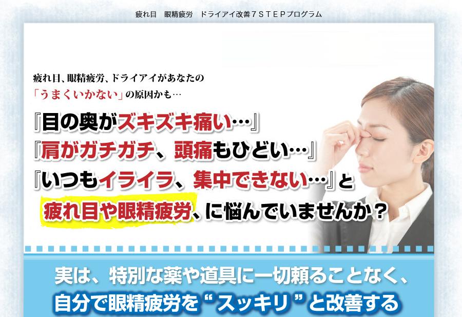 眼精疲労改善7STEP ドライアイ改善アドバイザー前田の効果口コミ・評判レビュー