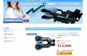 エクササイズマシーンパワージェイジム2 森永ジェフリーの効果口コミ・評判レビュー