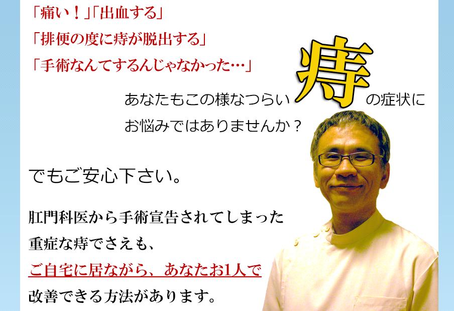 千里堂式自宅でできる「痔」改善メソッド 三浦真人の効果口コミ・評判レビュー