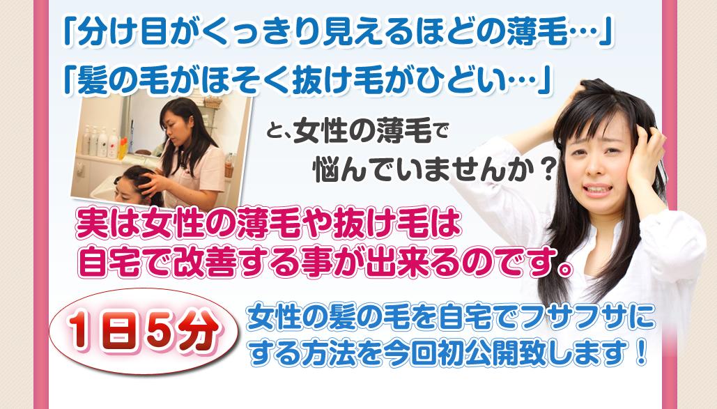 【サイエ式】女性の育毛発毛プログラム 小林弘子の効果口コミ・評判レビュー