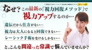 視力回復3ポイント!視力回復アドバンスメソッド 前田和久の効果口コミ評判レビュー