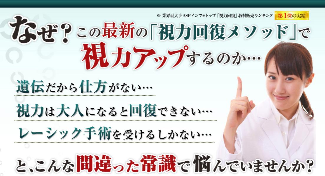 視力回復3ポイント!視力回復アドバンスメソッド 前田和久の効果口コミ・評判レビュー
