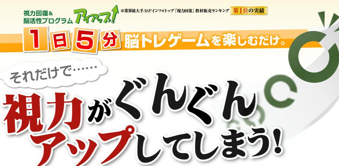 視力回復&脳活性プログラム「アイアップ!」 前田和久の効果口コミ・評判レビュー