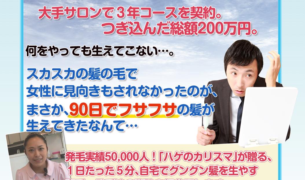ハゲのカリスマ式ぐんぐん発毛プログラム 小林弘子の効果口コミ・評判レビュー