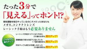 視力回復3ミニッツ自宅でできる視力回復法 前田の効果口コミ・評判レビュー