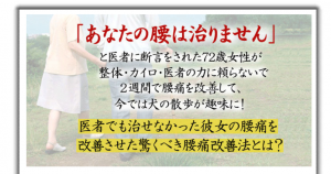 腰痛改善マニュアル腰痛解体新書 朝部佳子の効果口コミ・評判レビュー