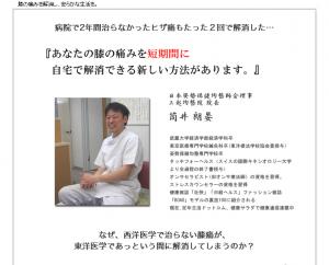 三起均整による膝痛解消プログラム 筒井朗晏の効果口コミ・評判レビュー