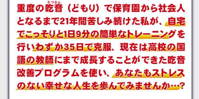 吃音改善プログラム 井坂京子の効果口コミ・評判レビュー