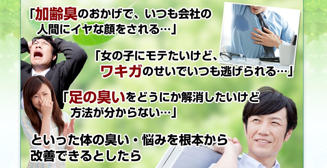 Total Body Fragrance体臭の悩み解消プログラム 桜大介の効果口コミ・評判レビュー