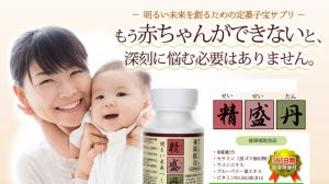 子宝サプリメント精盛丹・健康補助食品 島田宏之の効果口コミ・評判レビュー