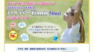 高純度水溶性珪素濃縮液ハイパーumo 佐々木健彦の効果口コミ・評判レビュー