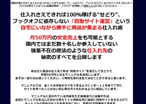 古本買取サイト運営マニュアル 池野洋介の効果口コミ・評判レビュー