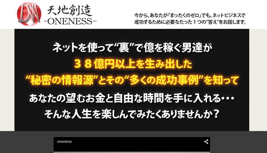 天地創造ONENESS 今井秀明の効果口コミ・評判レビュー