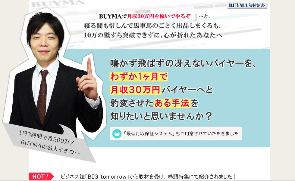 【BUYMA解体新書】売れるバイヤーへ イチローの効果口コミ・評判レビュー