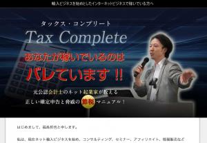 タックス・コンプリート驚異の節税マニュアル 福島哲也の効果口コミ・評判レビュー