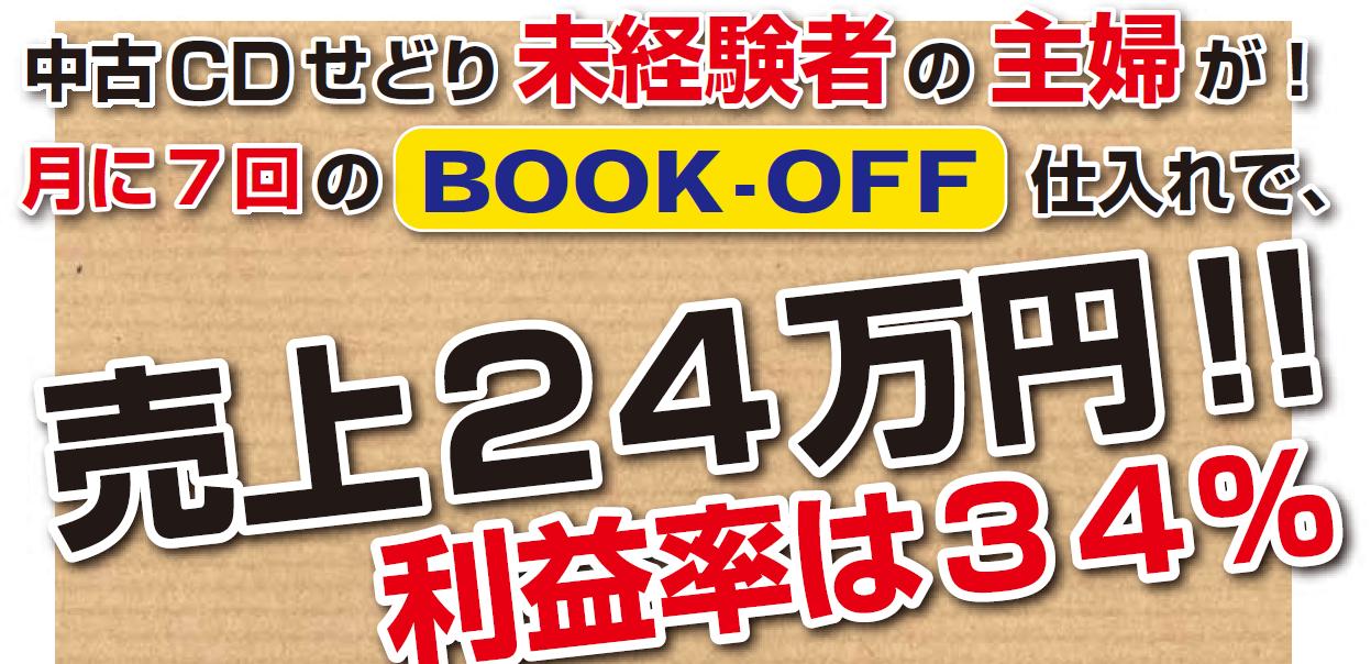 中古CDせどりシークレットマニュアル 木村直貴の効果口コミ・評判レビュー
