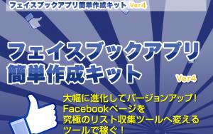 Facebookアプリ簡単作成キット 佐藤剛の効果口コミ・評判レビュー