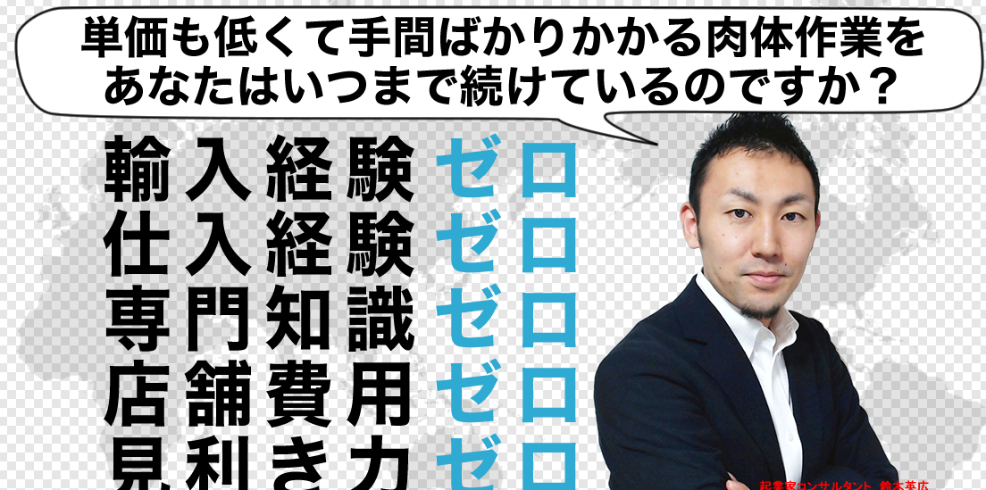 月30万円を目指すBUYMIL 鈴木英広の効果口コミ・評判レビュー