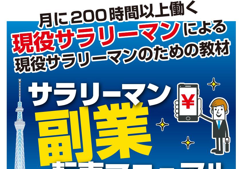 サラリーマン副業転売マニュアル 塩田保洋の効果口コミ・評判レビュー