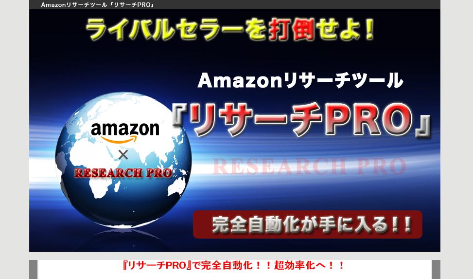 【リサーチPROサービス】超効率化へ 脇坂浩の効果口コミ・評判レビュー