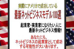 最新アメリカネットビジネスモデル100選 千代田章の効果口コミ・評判レビュー