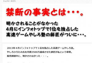 トレジャーせどり(ゲーム版3ケ月) KENの効果口コミ・評判レビュー