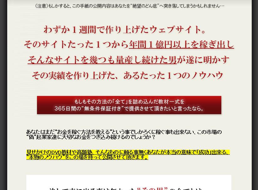 The Million Writing 宇崎恵吾の効果口コミ・評判レビュー
